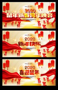 2020鼠年新春跨年晚会背景设计