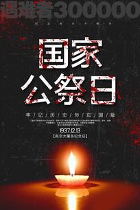 创意大气南京大屠杀纪念日海报设计