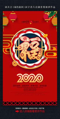 创意福字2020鼠年海报