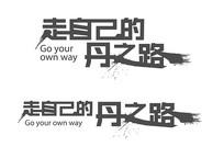 丹之路字体设计