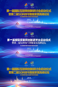 大气蓝色科技峰会会议背景板