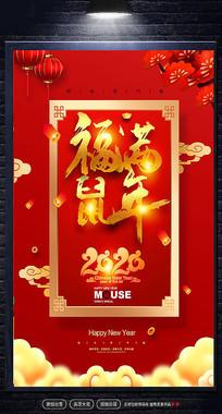 福满鼠年2020新年春节元旦海报设计