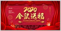 红色大气2020年金鼠送福展板