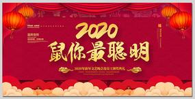 红色大气2020鼠年展板