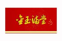 金玉满堂毛笔字书法艺术字