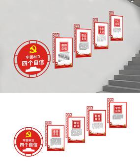 楼梯四个自信文化墙展板