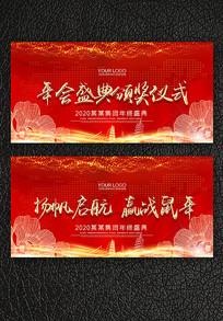 年会盛典颁奖仪式展板