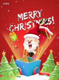 手绘圣诞老人红色温馨海报
