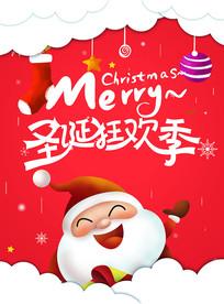 手绘圣诞老人圣诞节简约海报