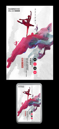 水彩艺术舞蹈培训海报