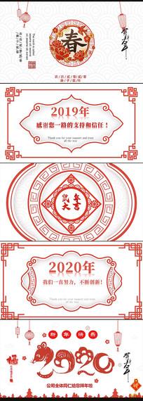 鼠年剪纸新年元旦新春拜年电子贺卡PPT