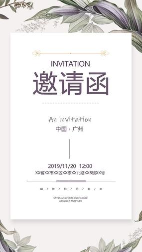 小清新邀请函海报