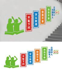 校园楼道宣传标语文化墙