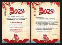 中国风2020鼠年新年春节贺卡