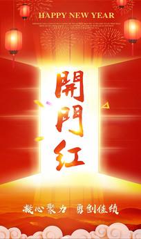 中国红色喜庆开门红海报设计