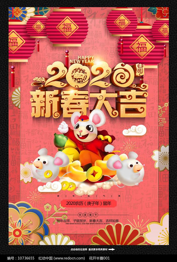 2020鼠年大吉活动海报图片