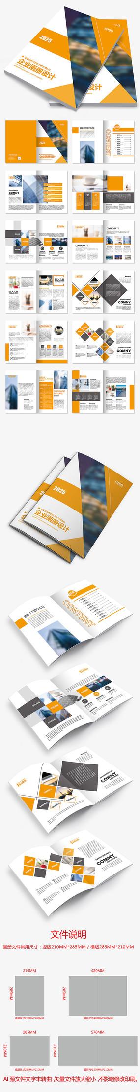 橙黑色招商产品宣传册企业画册设计模板