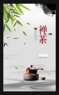 大气中国风中国名茶茶文化禅意海报