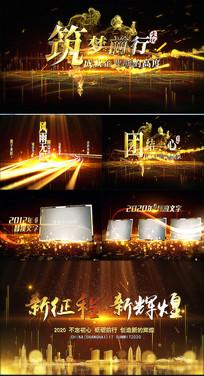 光线粒子企业年度颁奖晚会片头AE模板