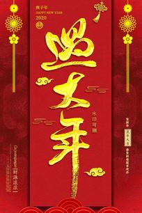 过大年春节海报