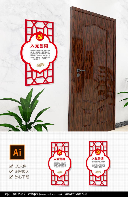 红色党建入党誓词形象墙竖版文化墙图片