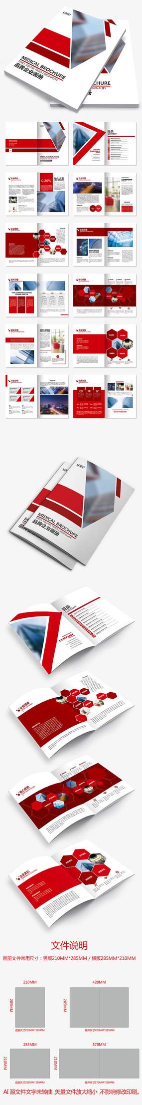 红色科技招商公司宣传册企业画册设计模板