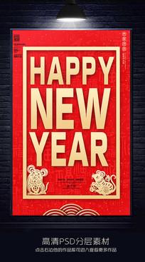 红色喜庆2020春节海报设计