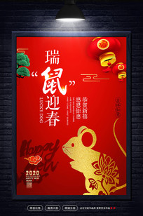 红色喜庆2020鼠年海报