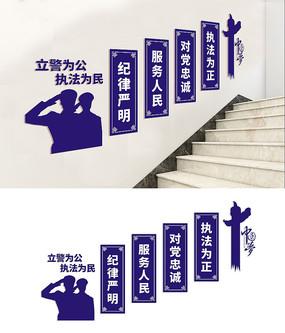 警营楼梯文化墙宣传标语