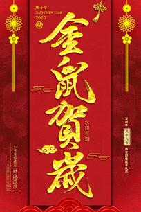 金鼠贺岁春节海报