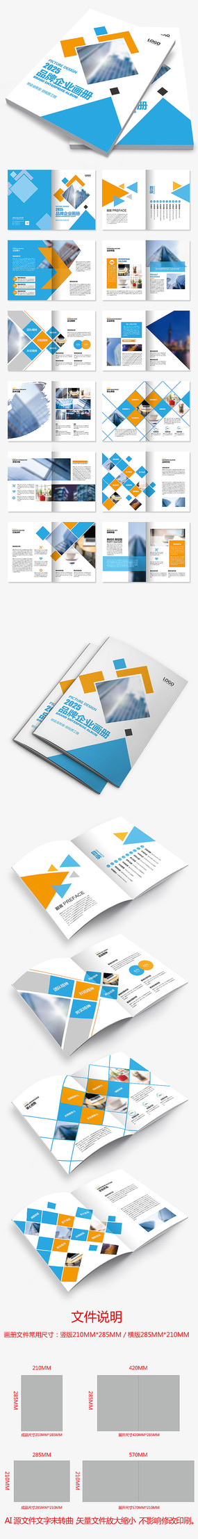 蓝橙色科技招商公司宣传册企业画册设计模板