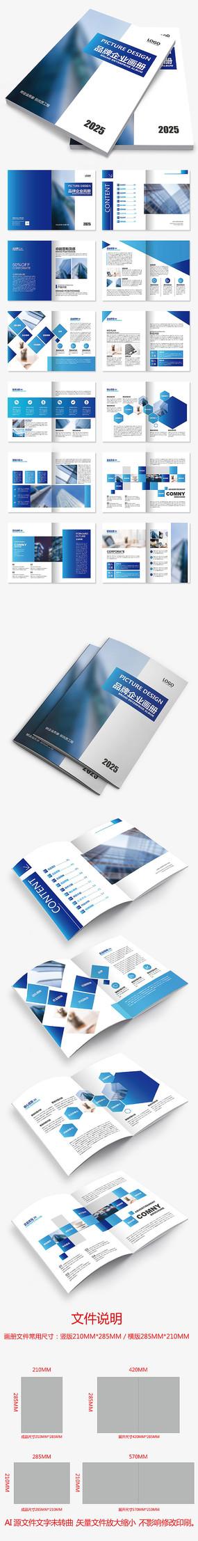蓝色产品招商公司宣传册企业画册设计模板
