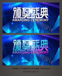 蓝色大气年度会议颁奖盛典企业年会舞台背景