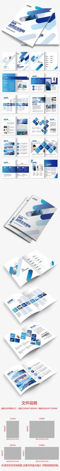 蓝色商务简约公司产品宣传册企业画册设计