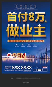 蓝色尊贵房地产开盘广告海报