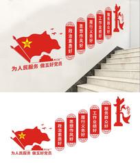 楼梯党建五好党员文化墙设计