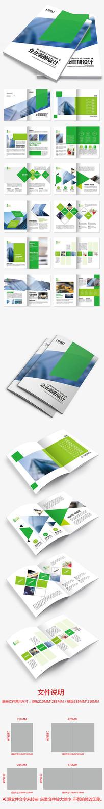 绿色创意画册企业画册公司宣传册设计模板