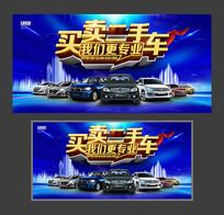 汽车销售买卖二手车促销活动海报