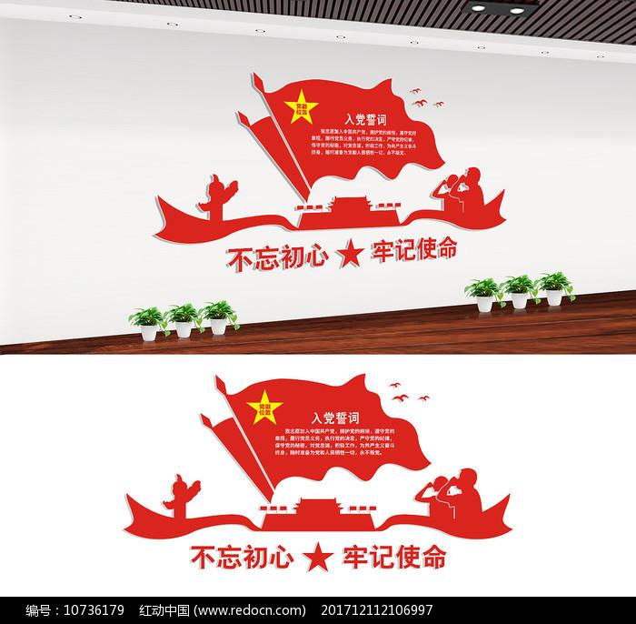 入党誓词党建活动室文化墙图片