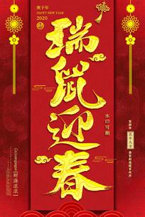 瑞鼠迎春春节海报