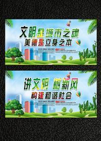 文明城市绿色宣传展板模板