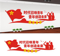 校园共青团文化墙宣传标语