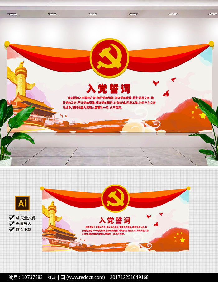原创入党誓词党建文化墙党员活动室文化墙图片