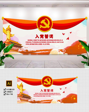 原创入党誓词党建文化墙党员活动室文化墙
