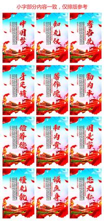 中国梦宣传宣传展板