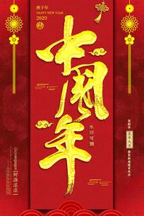 中国年春节海报