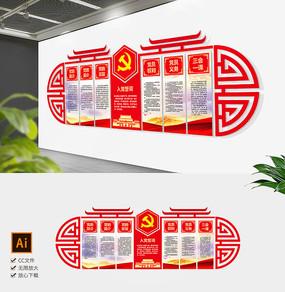 中式入党誓词党建文化墙党员活动室