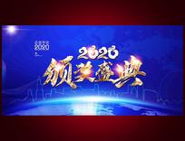 2020颁奖盛典晚会背景板