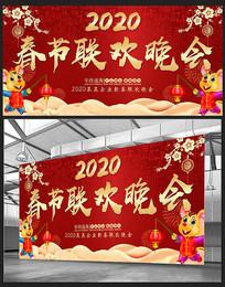 2020春节联欢晚会背景板