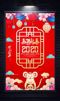 2020恭贺新春鼠年海报设计